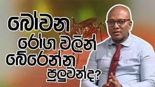 බෝවන රෝග වලින් බේරෙන්න පුලුවන්ද?   Piyum Vila   18 - 04 - 2019   Siyatha TV Thumbnail