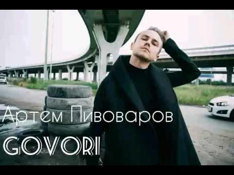 Артём пивоваров говори (стихия воды, 2017) youtube.