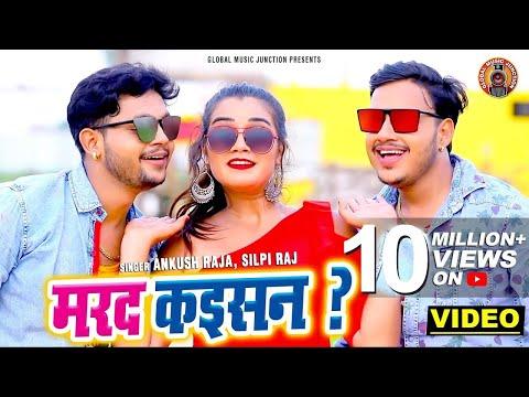 #Video - मरद कइसन | #Ankush Raja, Silpi Raj - Marad Kaisan |
