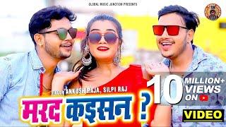 #Video - मरद कइसन   #Ankush Raja, #Shilpi Raj - Marad Kaisan   Superhit Bhojpuri Song 2020
