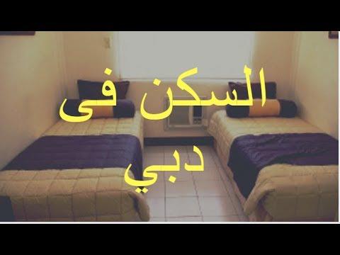عايز تشتغل فى دبي ؟! السكن إزاى