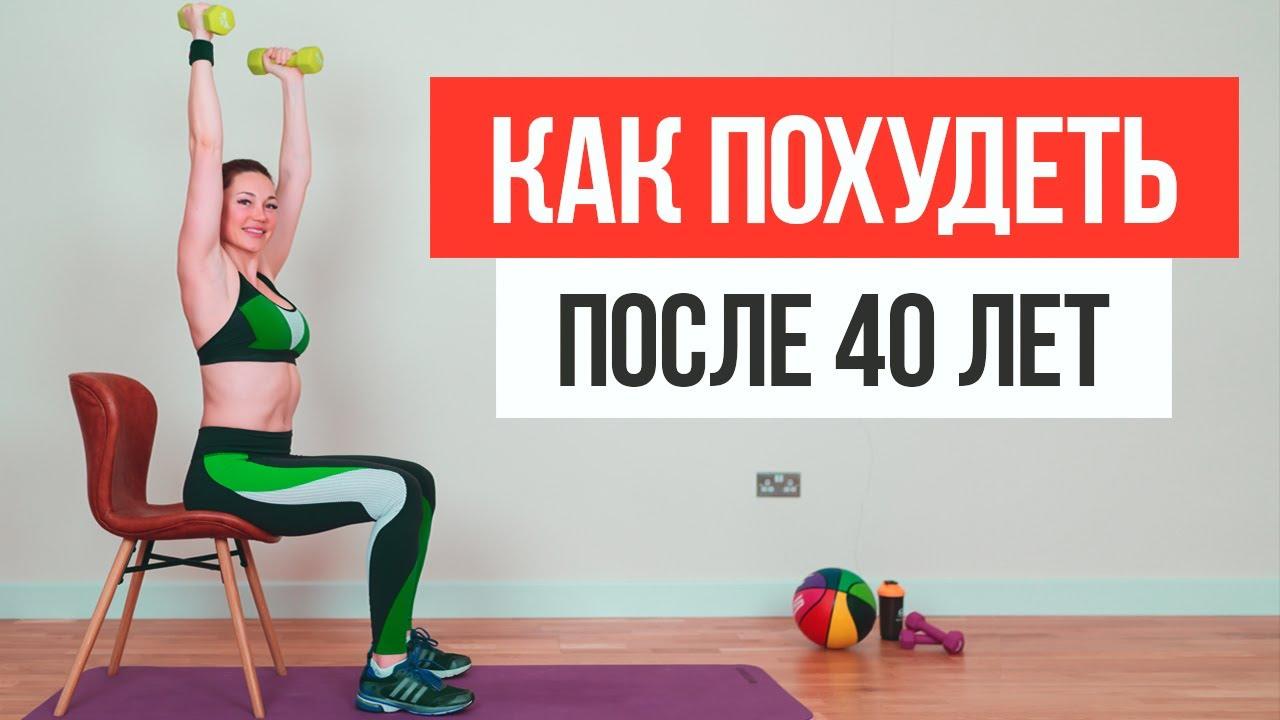 зарядка для похудения после 40 лет