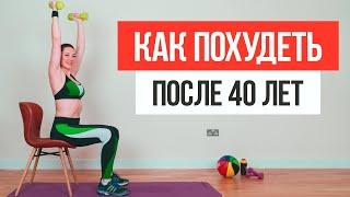 5 простых упражнений для похудения ПОСЛЕ 40 ЛЕТ