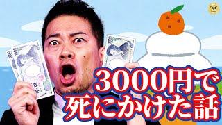宮迫ですッ! 宮迫博之の一人喋り「3000円で死にかけた話」