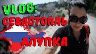 Крым:ПАРК МИНИАТЮР.СЕВАСТОПОЛЬ/АЛУПКА.Часть 2.