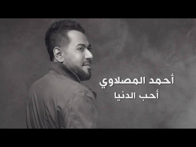 أحمد المصلاوي -  احب الدنيا ( حصريا ) | uhibu aldunya 2021 Ahmed Al Maslawi -  ( Exclusive ) | 2021