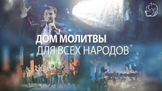 03.11.2019 Константин Максимов – Дом молитвы для всех народов