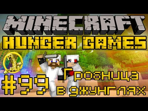 Гробница в джунглях - Minecraft Голодные Игры / Hunger Games #99 [LastRise]