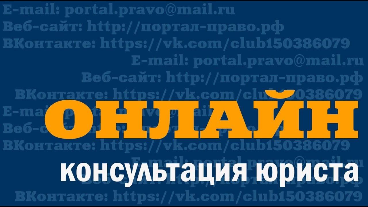 бесплатные юридические консультации петербурге