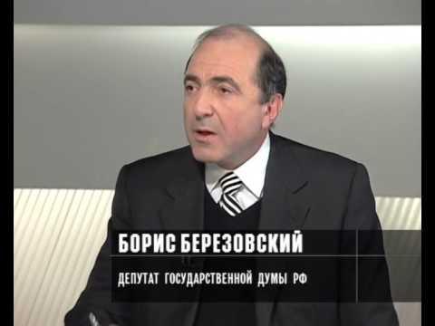 Березовский выступил в