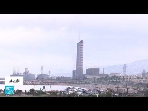 لبنان.. هل خصخصة قطاعات الدولة تنقذ البلاد من الأزمة الاقتصادية الراهنة؟  - 18:56-2021 / 6 / 14