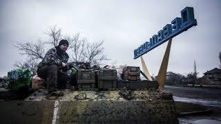 Бои за Дебальцево: новые сенсационные кадры разгрома ВСУ в Донбассе