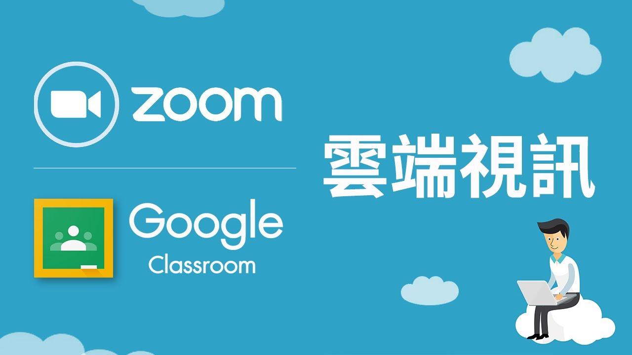 全民防疫!零成本打造雲端視訊 + 遠距教學平臺   Zoom + Google Classroom 教學 - YouTube