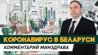 Коронавирус обнаружен в Беларуси. Комментарий Минздрава