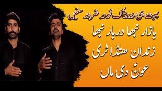 Download Noha - Bazar Niba Darbar Niba Zindan - Darya Khan Party 2015 MP3 song and Music Video