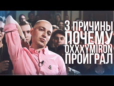 3 ПРИЧИНЫ ПОЧЕМУ OXXXYMIRON ПРОИГРАЛ VERSUS X #SLOVOSPB: Oxxxymiron VS Слава КПСС (Гнойный)