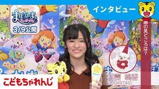 NGT48 村雲颯香さんが登場! 映画しまじろう「まほうのしまの だいぼう...