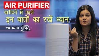 Air Purifier: कैसे चुने सबसे बेहतर ?   Tech Tak