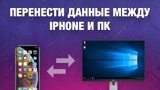 Как скинуть фото, видео , музыку  с компьютера на айфон или с айфона на ПК ?