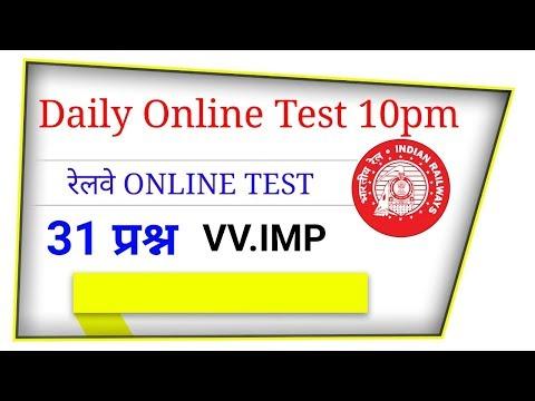 railway Online test शुरू होगया है (जल्दी join करे) सभी परीक्षाओं के लिए महत्वपूर्ण