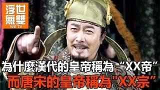 """為什麼漢代的皇帝稱為""""XX帝"""",而唐宋的皇帝稱為"""