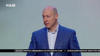 Гордон: Россия не может называться великой страной – это просто мировая бензоколонка