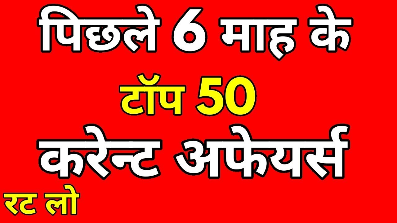 Last 6 month top 50 current affairs 2018 in hindi part-1 | railway