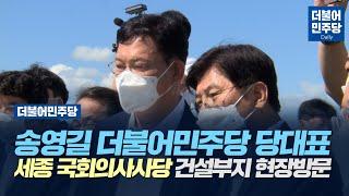 [Daily] 송영길 더불어민주당 당대표 세종 국회의사…