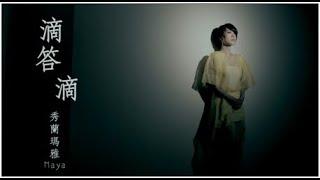 【大首播】秀蘭瑪雅「滴答滴」官方完整版 MV (三立戲劇 白鷺鷥的願望 片頭曲)