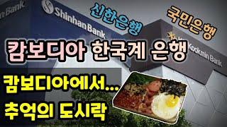캄보디아에 진출한 한국은행 |캄보디아에서 맛보는 추억의…