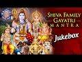 Shiva Family Gayatri Mantra Jukebox | Shiva, Durga, Ganesh, Murugan & Ayyappa Gayatri Mantra