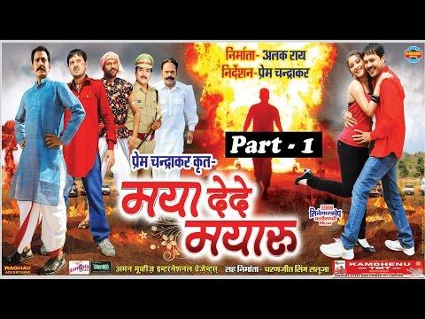 Maya De De Mayaru - Part 1 Of 2 - Anuj Sharma - Resham Thakkar - Superhit Chhattisgarhi Movie
