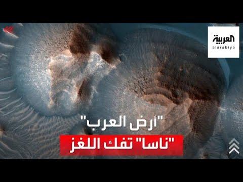 -ناسا- تكشف سبب المشاهد الغريبة في -أرض العرب- على المريخ  - 22:54-2021 / 9 / 19
