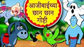 आजीबाईच्या छान छान गोष्टी - Aajichya Goshti   Marathi Goshti   Marathi Fairy Tales   Koo Koo TV