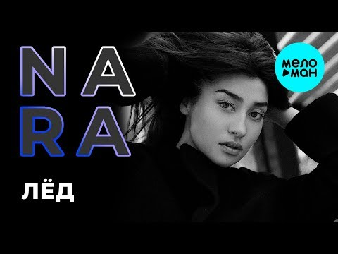Nara Play - Лёд Single