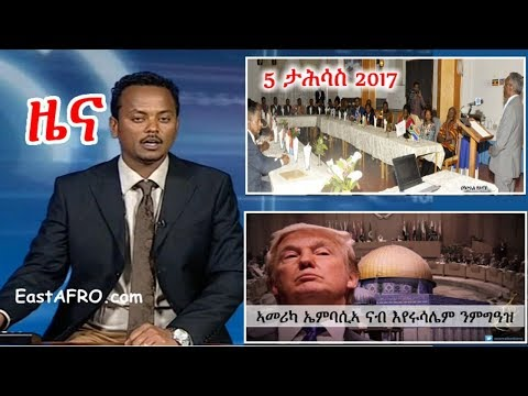 Eritrean News ( December 5, 2017) |  Eritrea ERi-TV