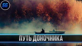 Русская Рыбалка 4 cерия 16 Путь Доночтника Озеро Янтарное попытка поймать трофея