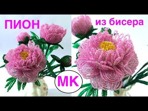 Цветы из бисера мастер класс с пошаговым фото мастер класс видео