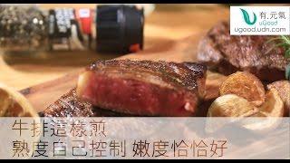 牛排如何煎最好吃?