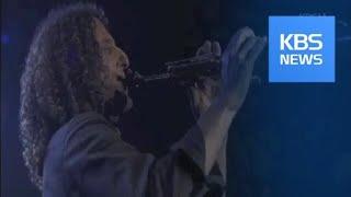 [문화광장] '세계 3대 색소폰 연주자' 케니 지, 다…