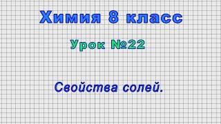 Химия 8 класс (Урок№22 - Свойства солей.)