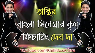 Osthir Bangla Movie Dance ft. DEV | Bengali Movie Funny Dance | EP-2 | KhilliBuzzChiru