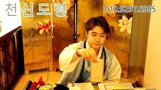 페이스톡으로 신점보기 77편-마포 점집 천신도령.