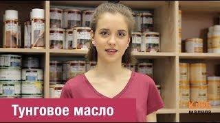Тунговое масло Borma Wachs
