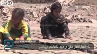 مصر العربية | مئات الأطفال الأفغان يعملون في ظروف شاقة لتسديد ديون آبائهم