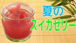 【お菓子作り】初めてスイカを切った男のスイカゼリー作り!!