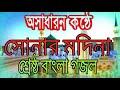 Sonar Modina Bangla islamic song 2018  Bangla Best Gojol  bangla new gojol 2018