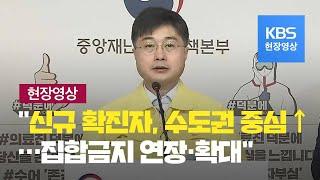 """[중앙재난안전대책본부] """"인천·경기 집합금지 연장·확대…"""