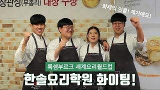 [한솔요리학원] 룩셈부르크 세계요리월드컵 출전!
