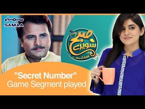 """Secret Number"" Game Segment played in Subh Saverey Samaa Ke Sath - SAMAA TV"